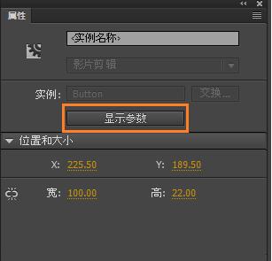 在属性检查器中显示参数按钮