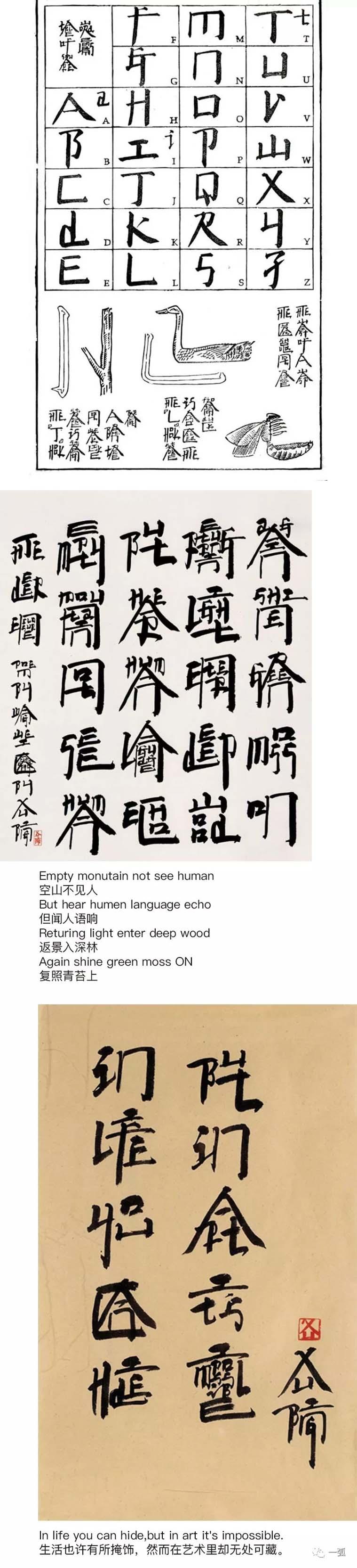 看起来像中文的英文书法