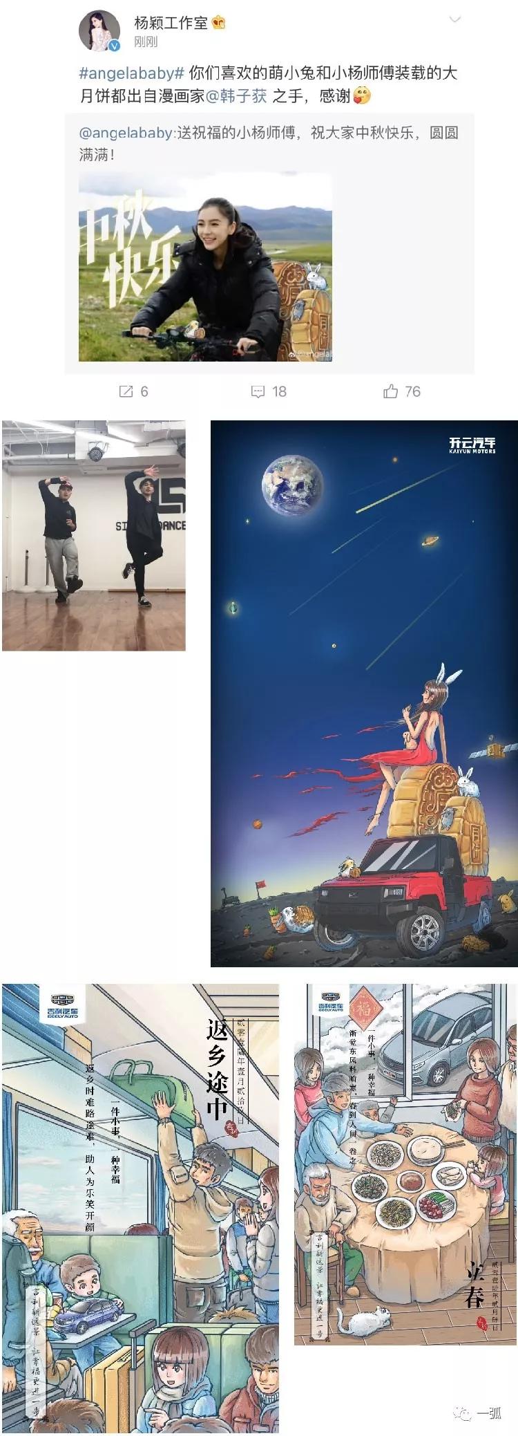 韩子获的作品得到了许多明星和品牌的认可