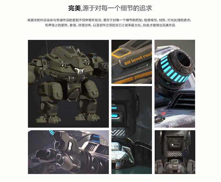次世代游戏模型《重机甲战士》制作全流程教程特色