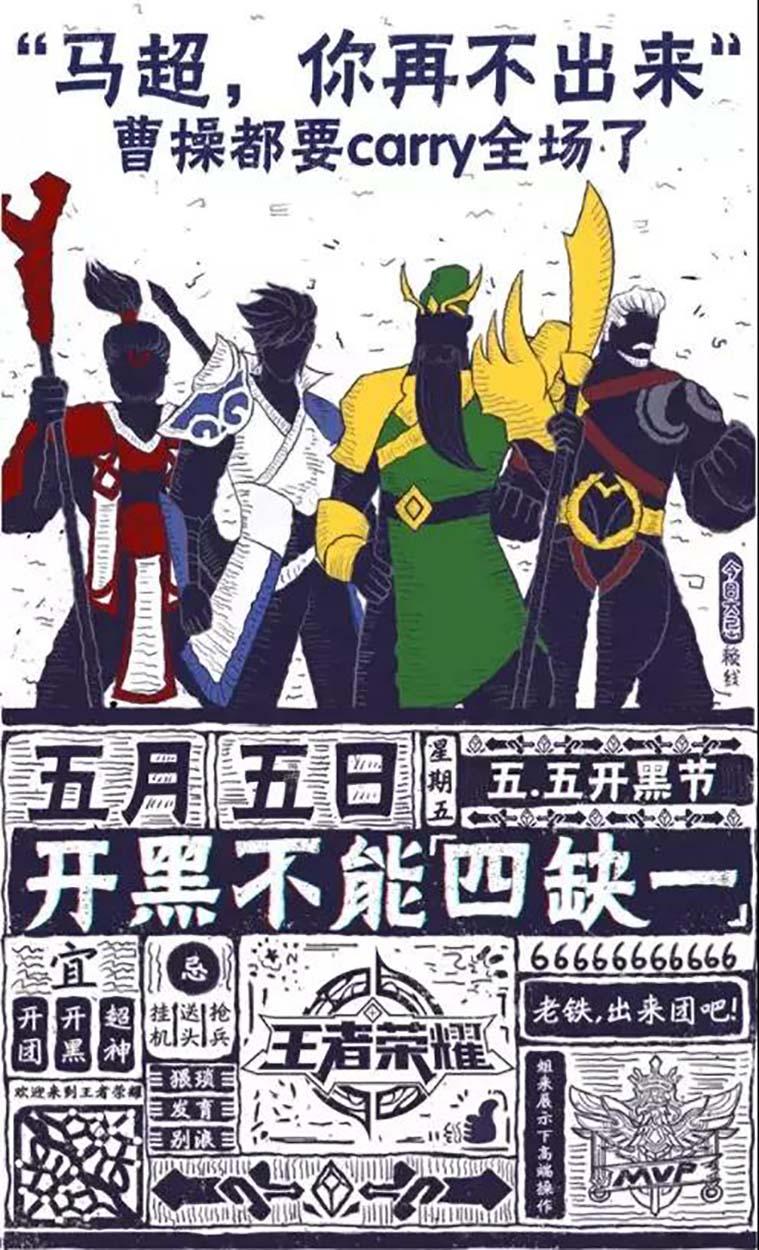 《王者荣耀》插画宣传图