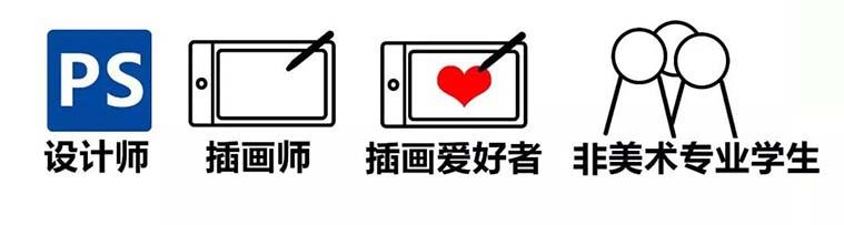 《零基础学商业时尚插画》女神Amy独家定制教学教程适合人群