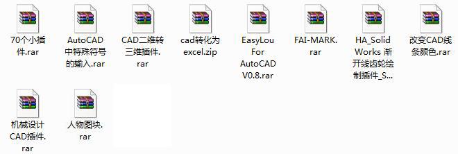 AutoCad插件合集包